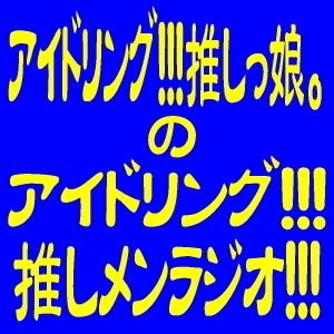 アイドリング!!!推しメンラジオロゴ300